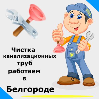 Чистка канализационных труб в Белгороде