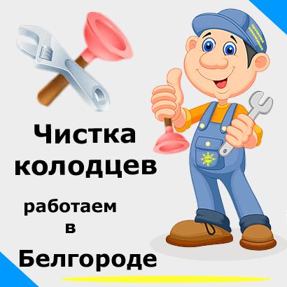 Чистка колодцев в Белгороде