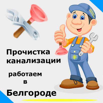 Очистка канализации в Белгороде