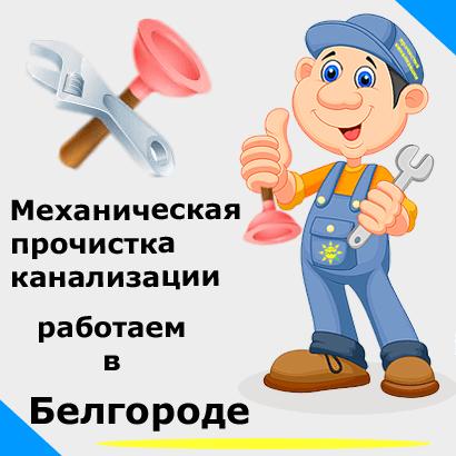 Механическая прочистка в Белгороде