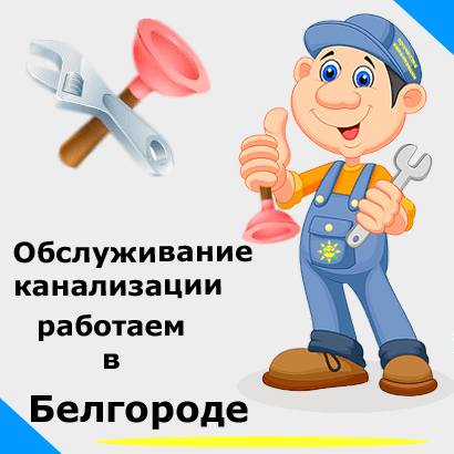 Обслуживание канализации в Белгороде