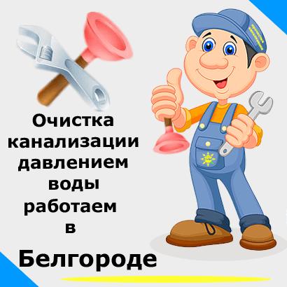 Очистка давлением воды в Белгороде