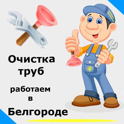 Очистка труб в Белгороде