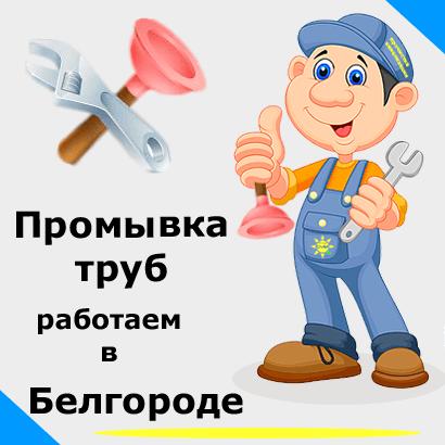 Промывка труб в Белгороде