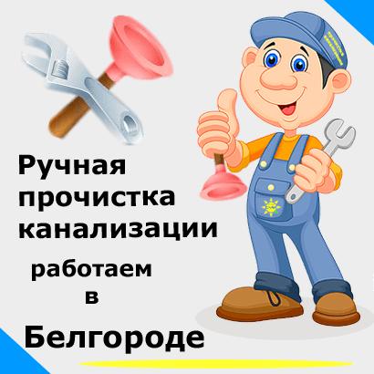 Ручная прочистка в Белгороде