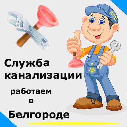 Служба канализации в Белгороде