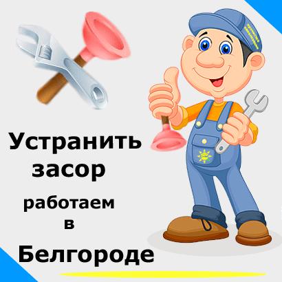 Устранить засор в Белгороде