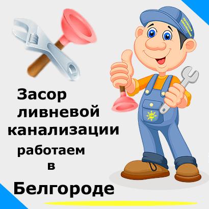 Засор ливневой канализации в Белгороде