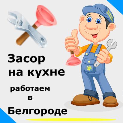 Засор на кухне в Белгороде