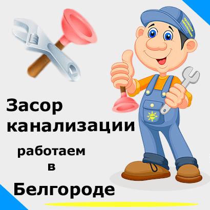Засор унитаза в Белгороде